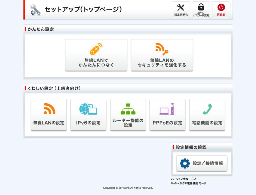 光 bb ユニット wifi